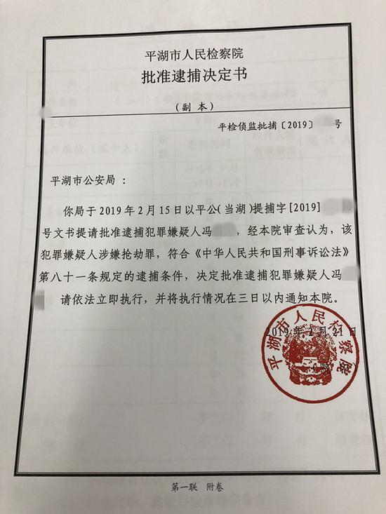 图为批准逮捕决定书。 平湖市人民检察院供图