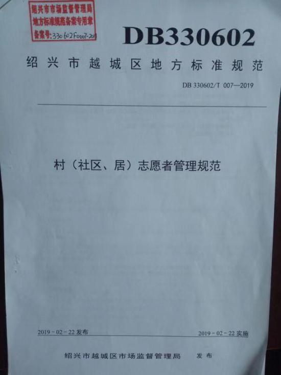 越城区《村(社区、居)志愿者管理规范》 越城区市场监督管理局供图