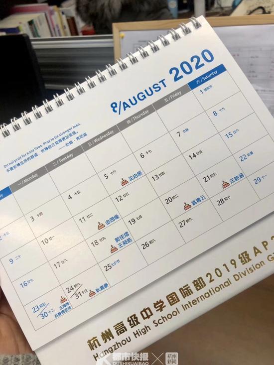 杭1老师给每个学生送出定制版台历 印有全班学生生日