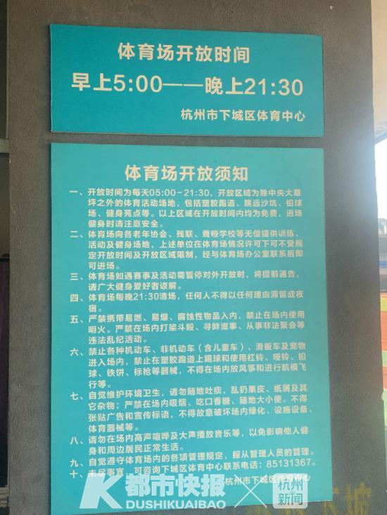 杭州这些露天运动场所开放了 健身前准备工作要做好