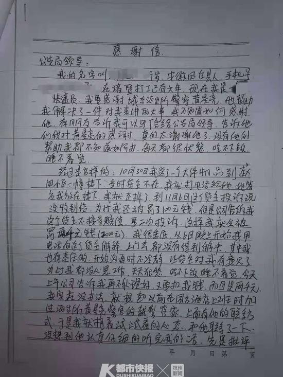 双十一快递丢了小哥要被罚2000元 浙江民警想了个办法