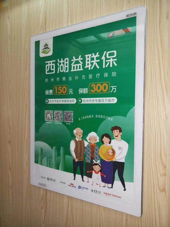 5天150万人参保西湖益联保 没有杭州户口也能买