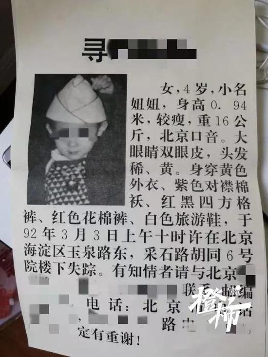 杭州民警历时一年找到失踪已久女童 女子在监狱服刑