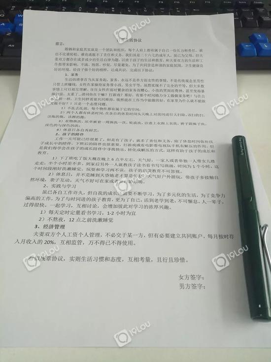 杭州网友晒出一生活协议 夫妻间也需要约法三章
