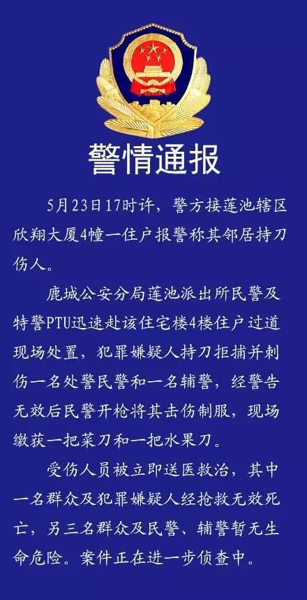 浙江温州发生持刀行凶恶性事件 2人死亡5人受伤