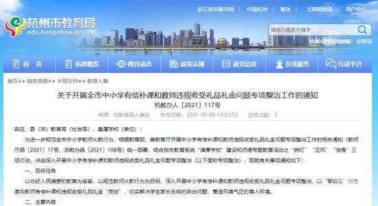 """杭州中小学开启专项整治工作 加强""""清廉学校""""建设"""