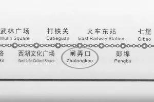 按此,会安坝建于明初洪武年间(1368-1398),今设闸弄口街道和闸弄口社区。