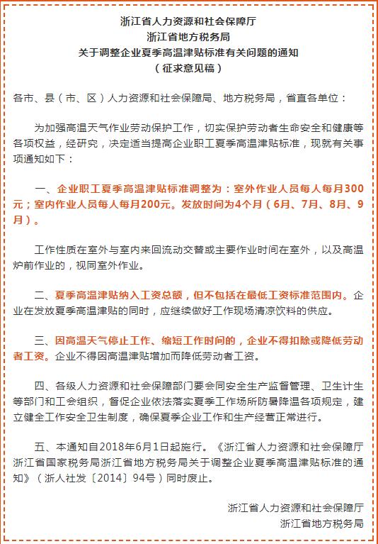 浙江省2014高温补贴_浙江拟提高企业职工夏季高温津贴标准 发放时间4个月