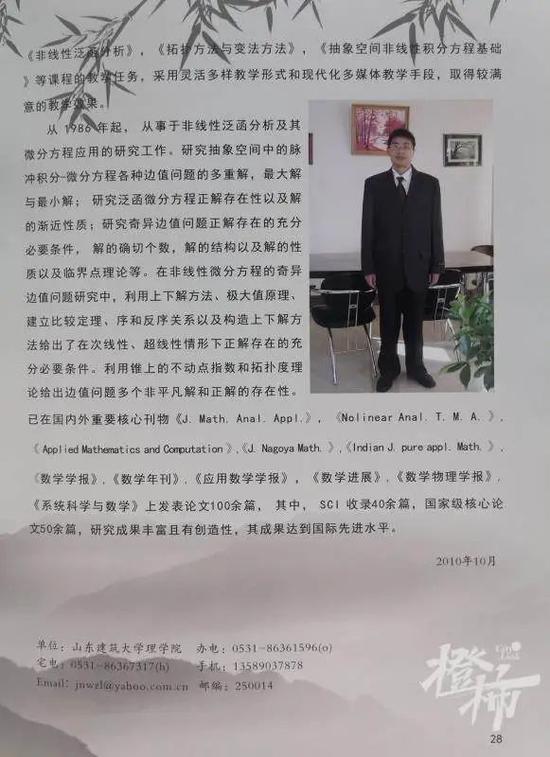 简历是韦忠礼为高中毕业三十周年纪念册而写的