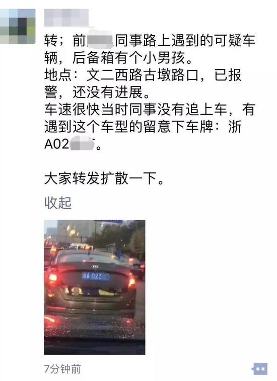 杭州1轿车后备厢有个小男孩 民警调查发现是车主儿子