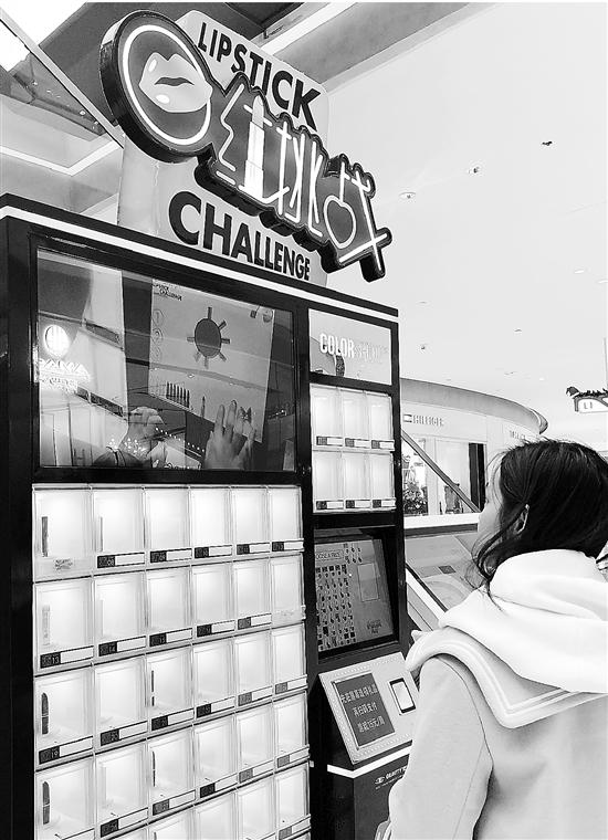 """西溪银泰中庭的口红机前,消费者正在""""闯关""""。"""