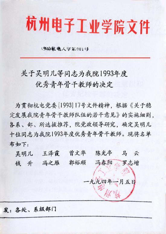 (马云被评为1993年度优秀青年骨干教师)