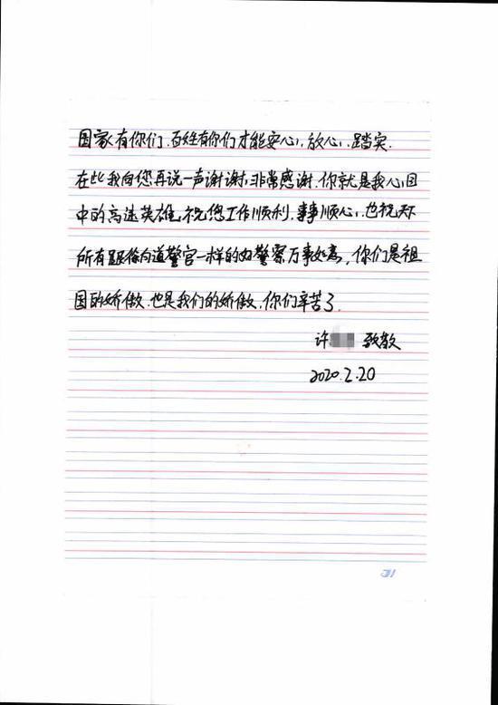 感谢信 台州高速交警支队三大队供图