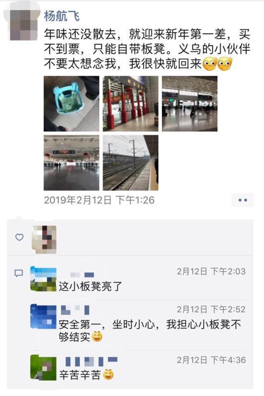 """杨航飞在朋友圈发的一条状态引起了大家的""""调侃""""。义乌公安提供"""