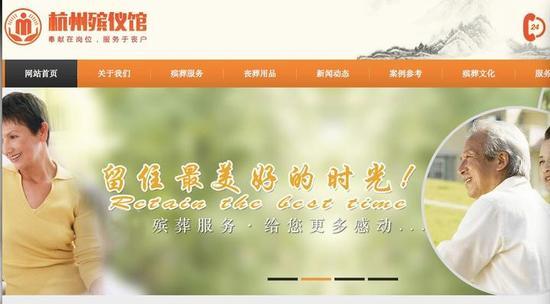 杭州出现山寨殡仪馆网站 杭州殡仪馆:已向公安报警