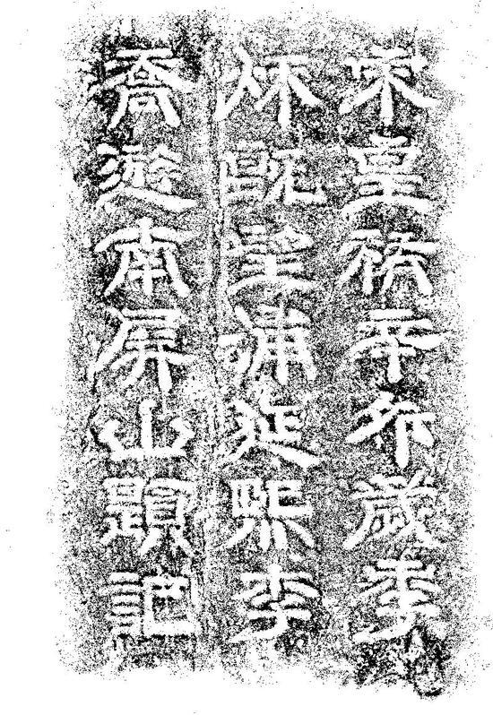 南屏山,浦延熙,题名,拓片。