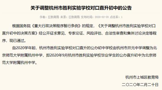杭州胜利实验学校直升初中调整至北师大附属杭州中学