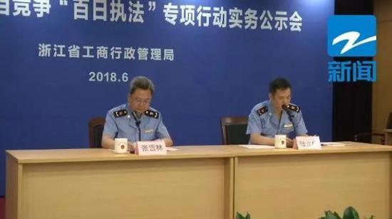 """浙江省工商局反不正当竞争""""百日执法""""专项行动实务公示会。"""