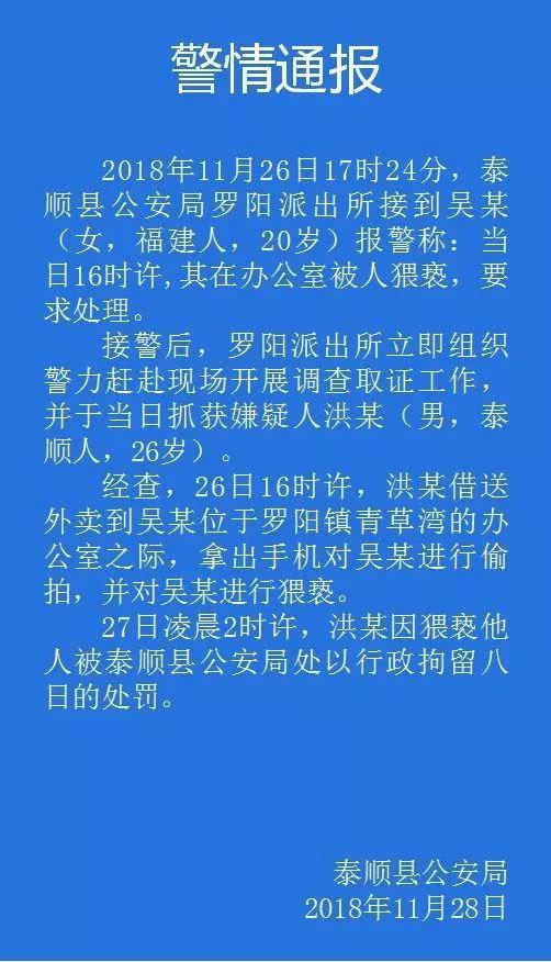 20岁福建女孩小吴,是温州泰顺一家公司的职员。