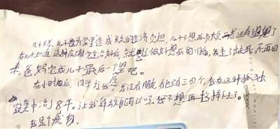 小章留给家人的纸条