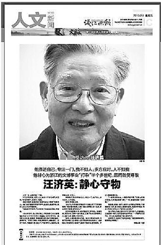 刊登于《钱江晚报》2013年2月1日 c1版