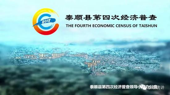 泰顺县第四次经济普查的公告