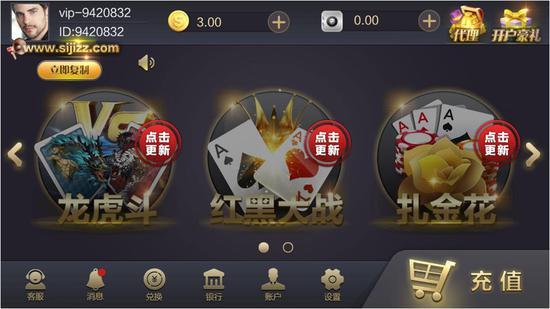 网络赌博平台 胡昌清 摄