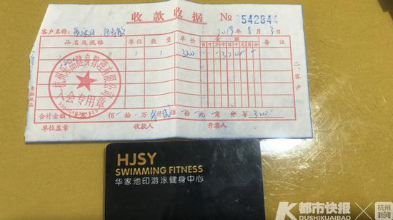包师傅的健身卡和收据