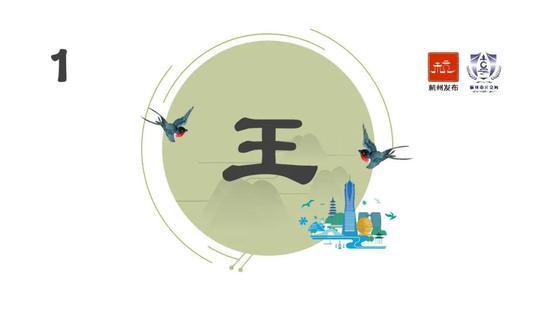 杭州十大姓氏最新排名公布 快看看你的姓氏排第几