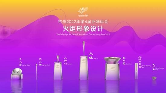 亚残运会倒计时一周年 杭州亚残运会火炬形象发布