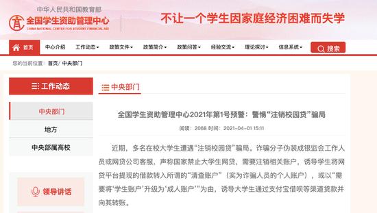 全国学生资助管理中心发布1号预警 杭州人要警惕骗局