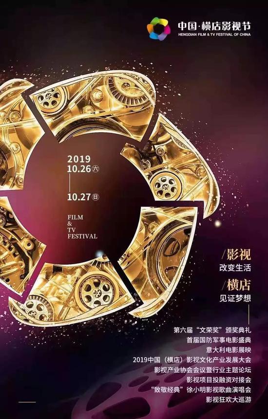2019中国(横店)影视文化产业发展大会暨横店影视节将于10月26日举行!