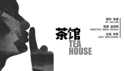 《茶馆》海报