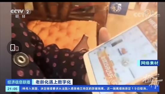 杭州阿姨沉迷网络小说 免费小说App精准捕捉老年用户