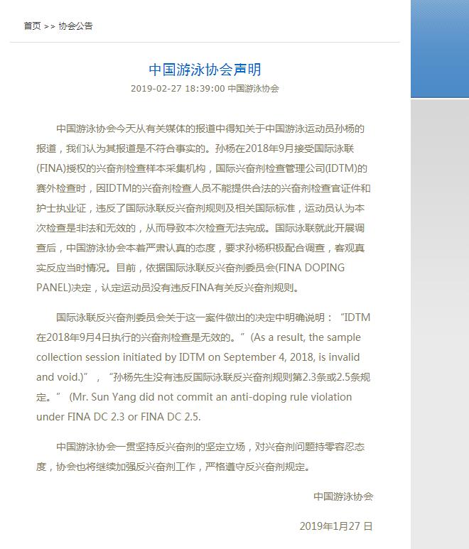 中国游泳协会官网声明截图