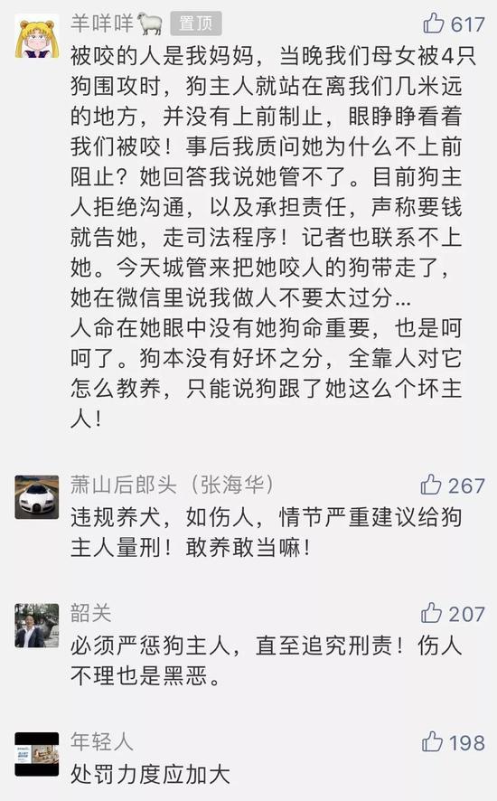 杭州母女在小区遭4条狗围攻 咬人狗已被注射死亡处理