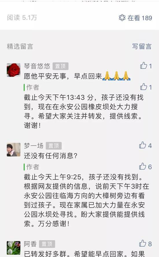 浙江15岁学霸离奇失踪 曾出演多部电视剧成绩优异