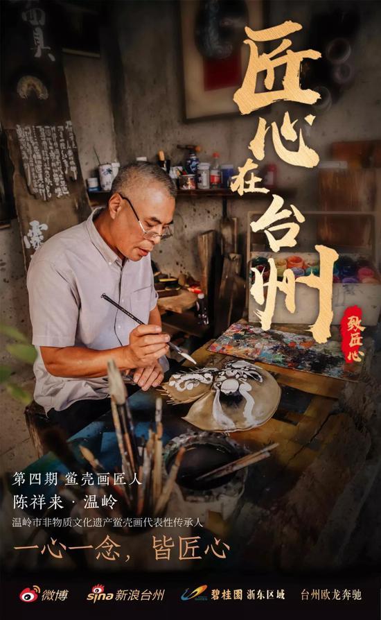 匠心在台州|第四期:鲎壳画匠人 陈祥来