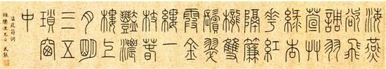 高式熊篆书作品