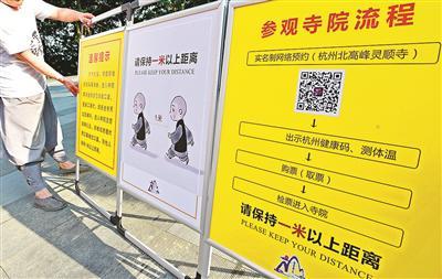 6月2日起杭州宗教活动场所逐步有序恢复开放