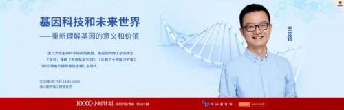 (图:王立铭教授在浙江图书馆开讲基因科技)