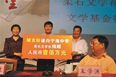 """2016年10月21日,储吉旺再次向母校""""西林""""文学基金捐赠100万元。(图片由受访者提供)"""