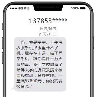 (诈骗短信模板)