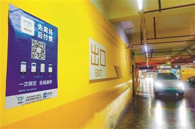 助力城市大脑建设 杭州2000家停车场开通无感停车