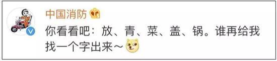 """不过,郭京飞这次肯定是记住了!在中国消防的微博下评论称""""一定谨记""""!"""