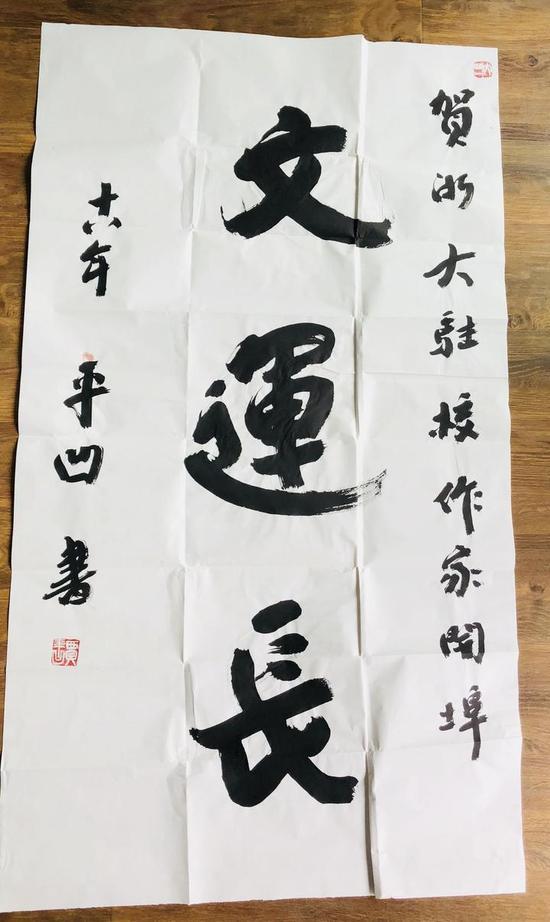 著名作家贾平凹的题词。