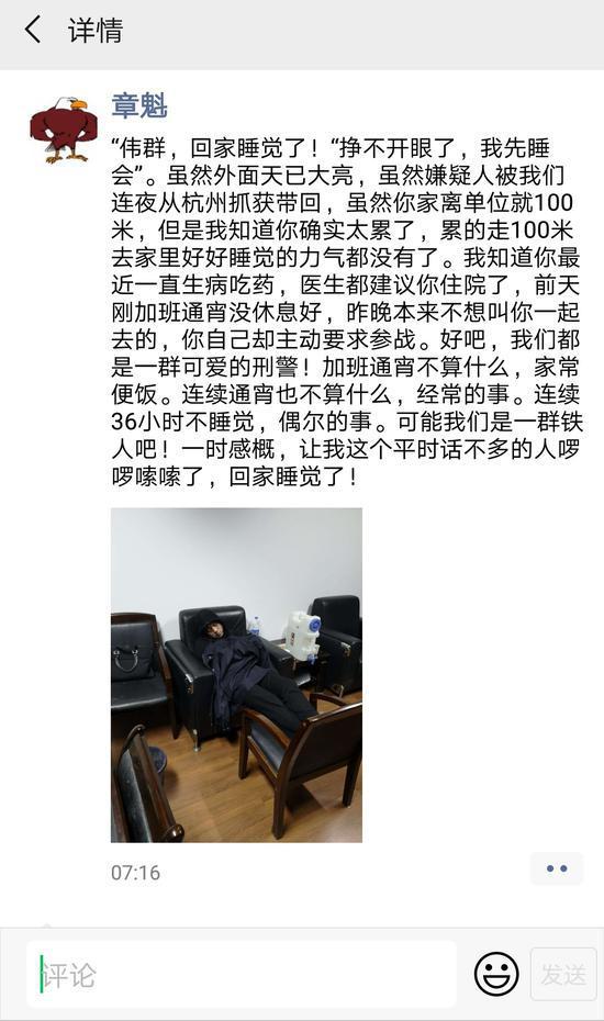 图为:民警赵伟群同事所发的微信朋友圈截图 周玲琴提供