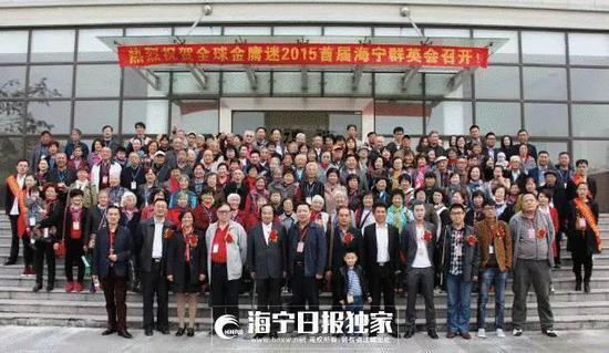 △2015年全球金庸迷在海宁袁花召开群英会,来了200多人。