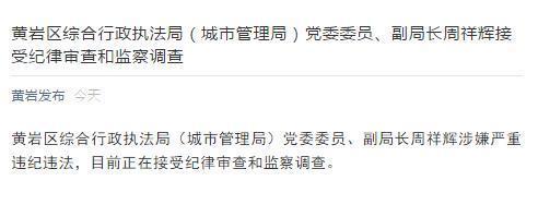 台州1遭偷拍检举官员涉严重违纪违法 被审查调查