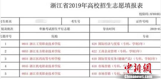 图为:考生原填报志愿 杨日龙 摄
